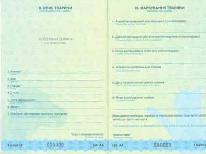 Pet-passport3